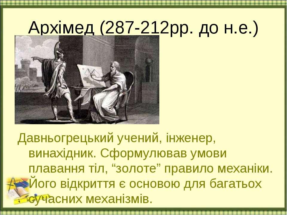 Архімед (287-212рр. до н.е.) Давньогрецький учений, інженер, винахідник. Сфор...