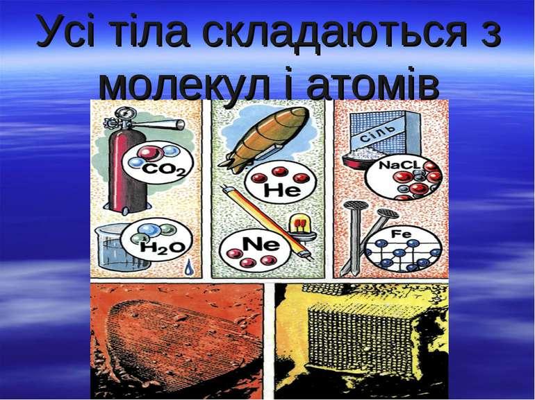 Усі тіла складаються з молекул і атомів