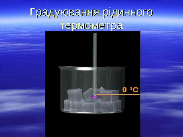 Градуювання рідинного термометра