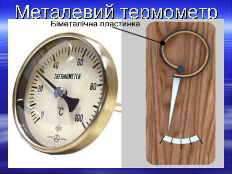 Металевий термометр