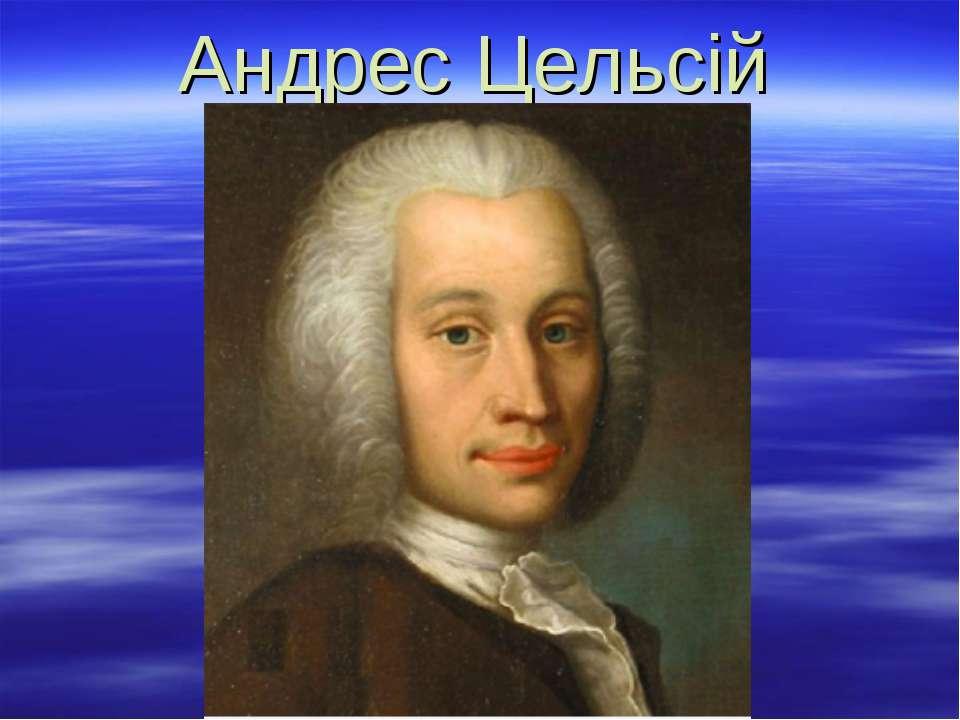 Андрес Цельсій