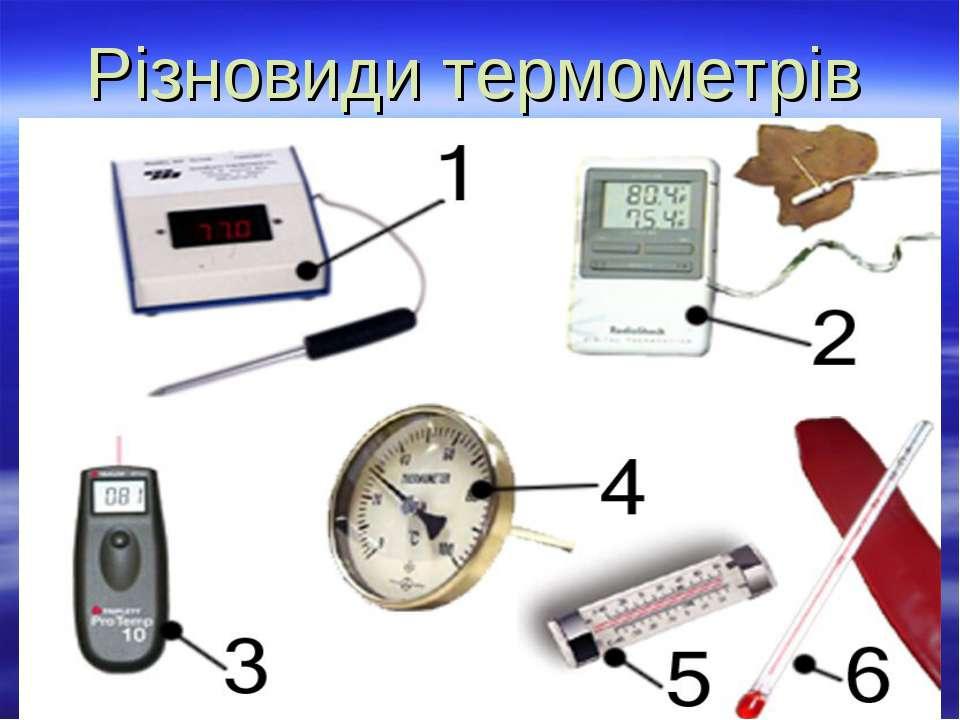 Різновиди термометрів
