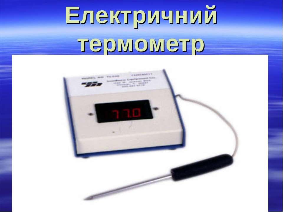 Електричний термометр