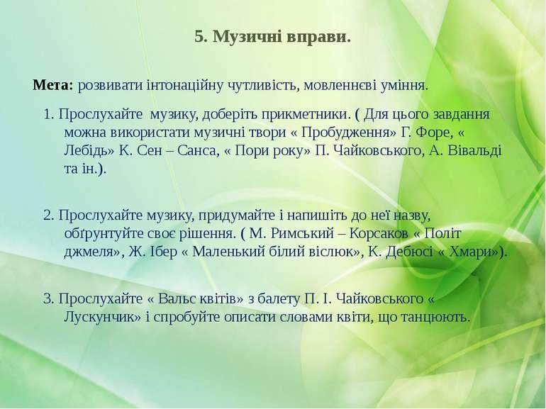 5. Музичні вправи. Мета: розвивати інтонаційну чутливість, мовленнєві уміння....