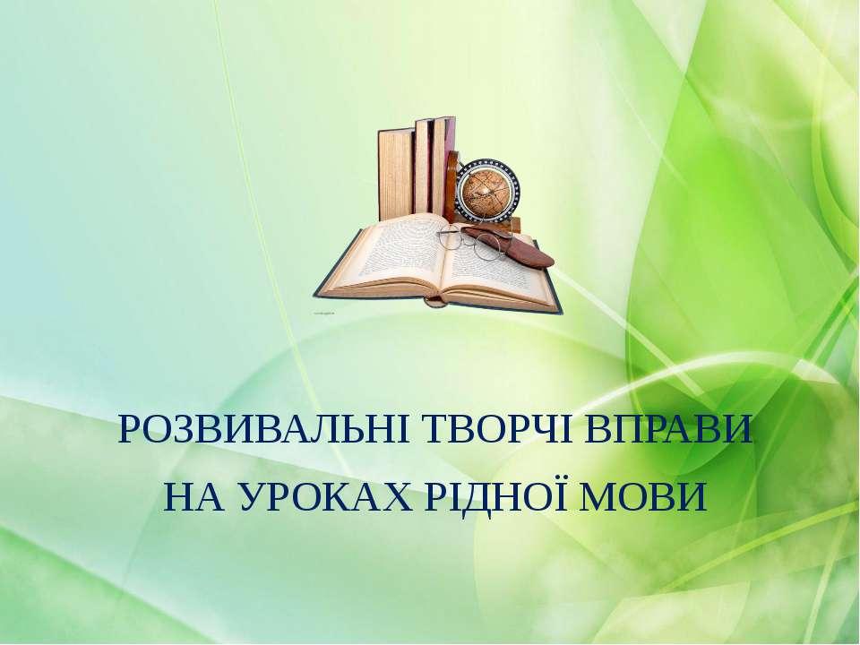 РОЗВИВАЛЬНІ ТВОРЧІ ВПРАВИ НА УРОКАХ РІДНОЇ МОВИ