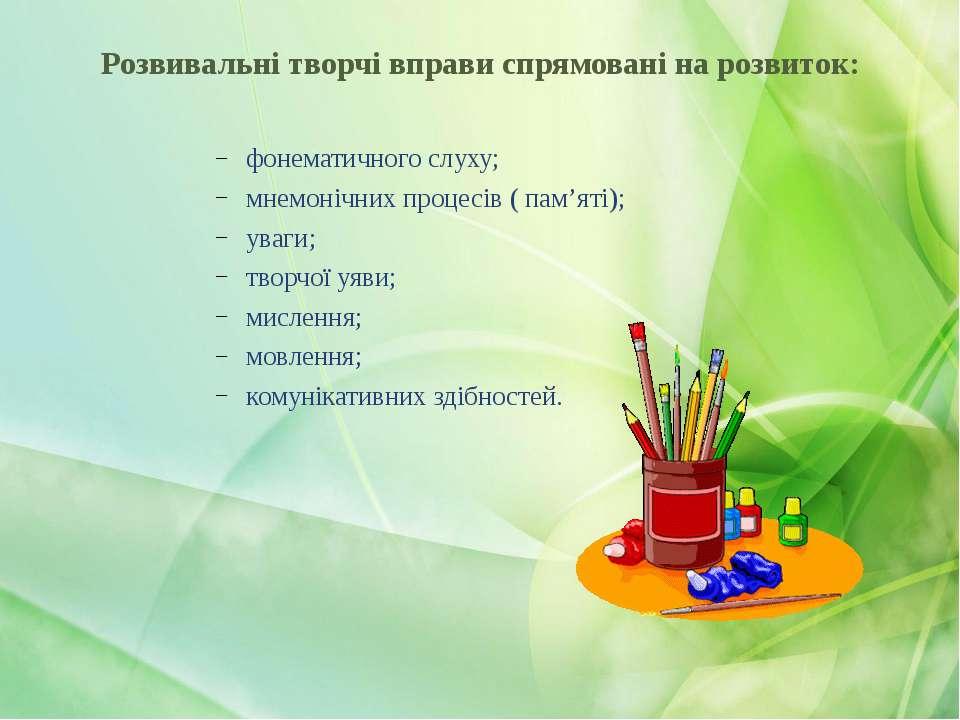 Розвивальні творчі вправи спрямовані на розвиток: фонематичного слуху; мнемон...