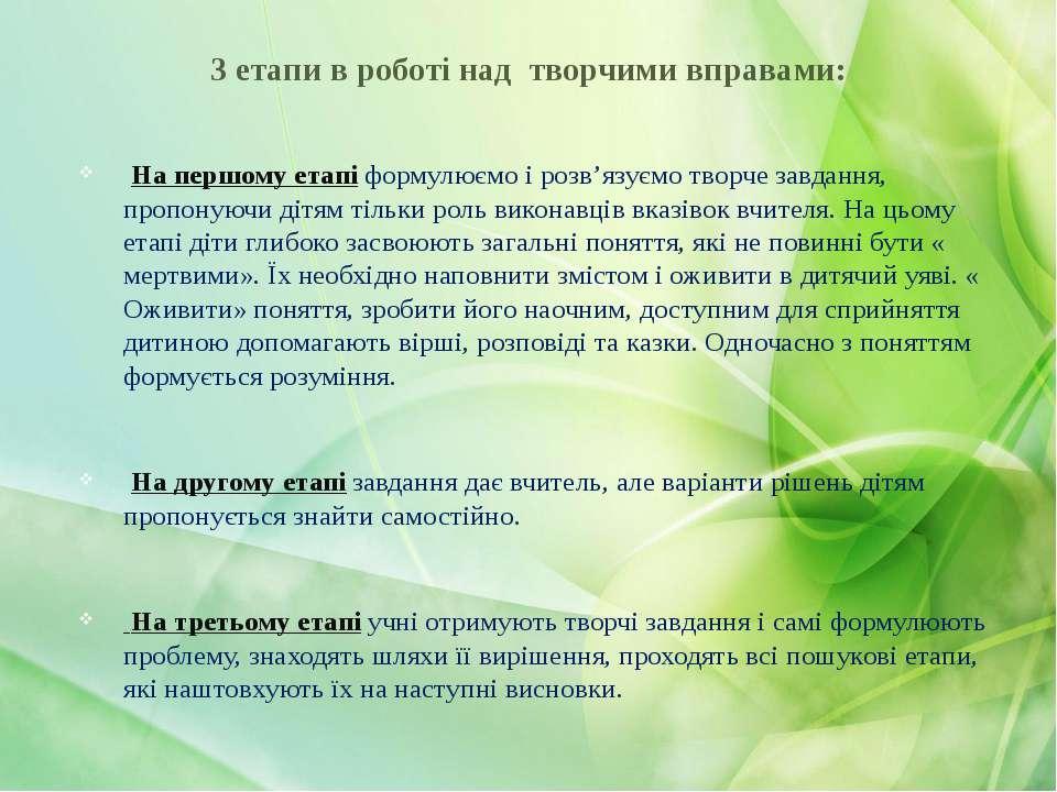 3 етапи в роботі над творчими вправами:  На першому етапі формулюємо і розв'...