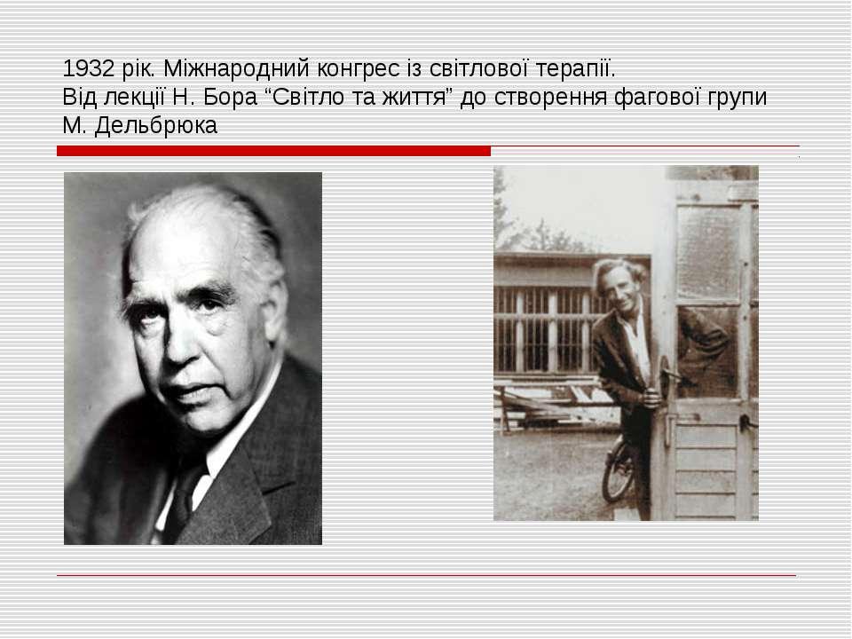 """1932 рік. Міжнародний конгрес із світлової терапії. Від лекції Н. Бора """"Світл..."""
