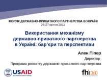 ФОРУМ ДЕРЖАВНО-ПРИВАТНОГО ПАРТНЕРСТВА В УКРАЇНІ 26-27 квітня 2012 Використанн...