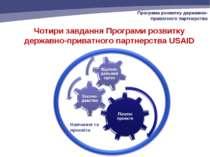 Чотири завдання Програми розвитку державно-приватного партнерства USAID Навча...