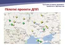 Пілотні проекти ДПП Програма розвитку державно-приватного партнерства