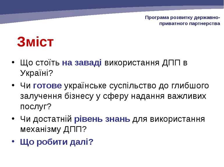Зміст Що стоїть на заваді використання ДПП в Україні? Чи готове українське су...