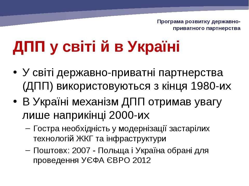 ДПП у світі й в Україні У світі державно-приватні партнерства (ДПП) використо...