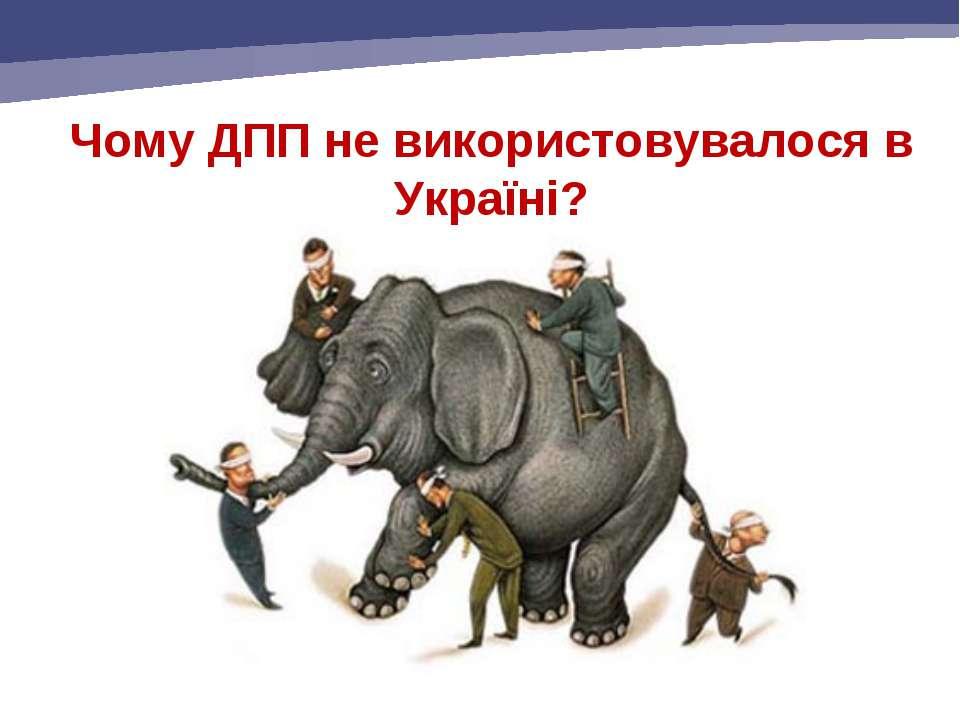 Чому ДПП не використовувалося в Україні?
