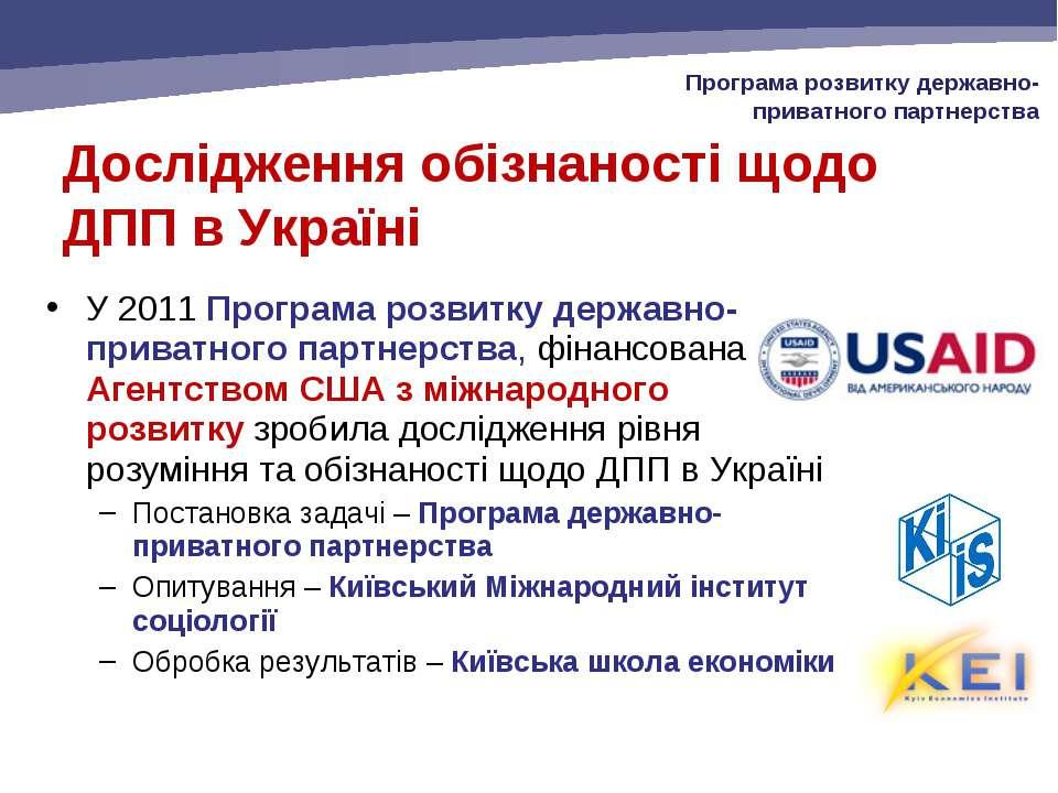 Дослідження обізнаності щодо ДПП в Україні У 2011 Програма розвитку державно-...