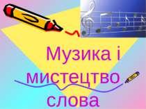 Музика і мистецтво слова