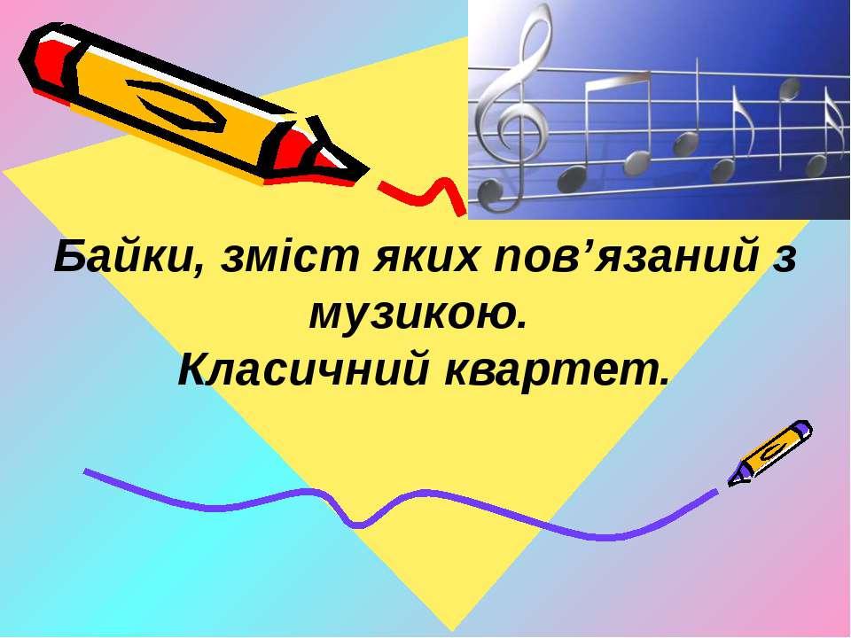 Байки, зміст яких пов'язаний з музикою. Класичний квартет.