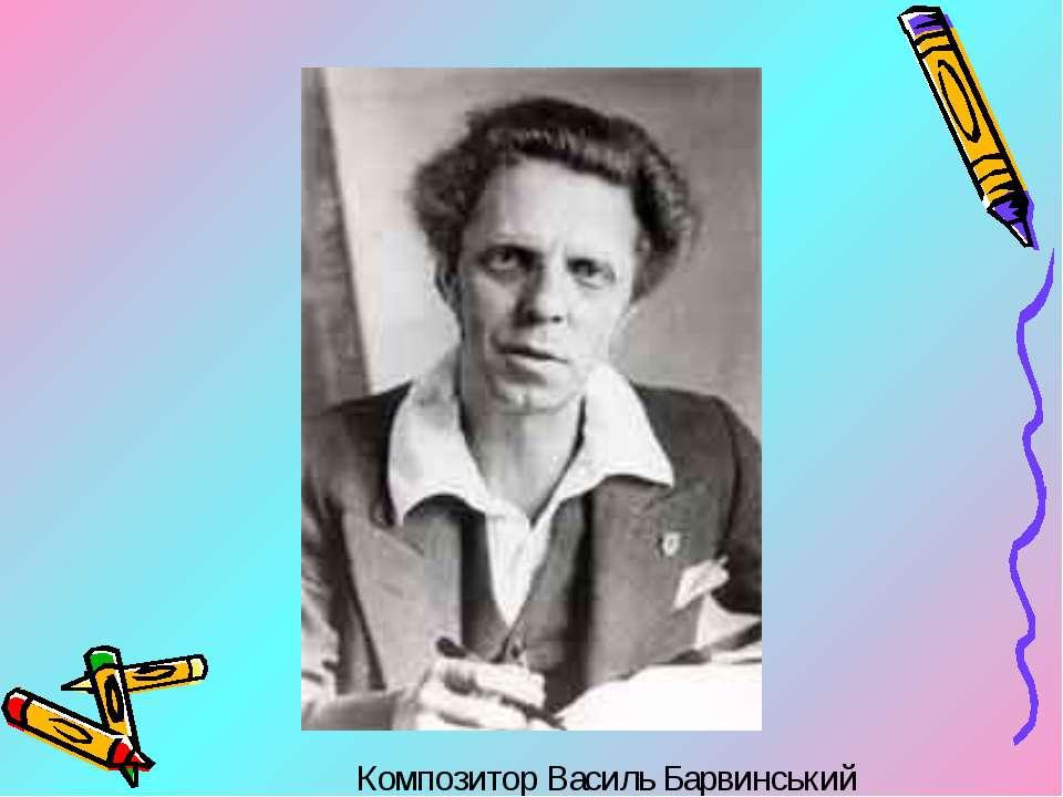 Композитор Василь Барвинський