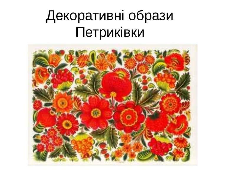 Декоративні образи Петриківки