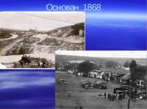 Основан 1868