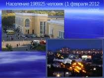 Население 198925 человек (1 февраля 2012 года)