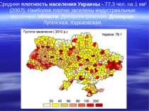 Средняя плотность населения Украины - 77,3 чел. на 1 км² (2007). Наиболее пло...