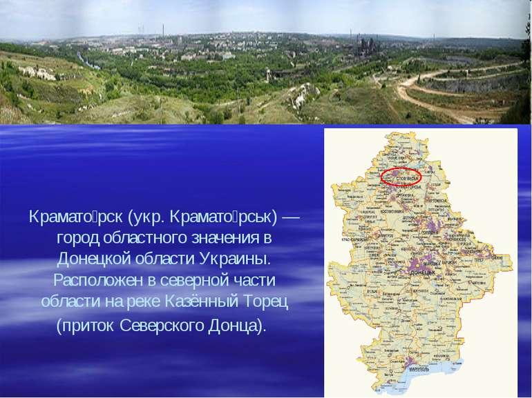 Крамато рск (укр. Крамато рськ) — город областного значения в Донецкой област...