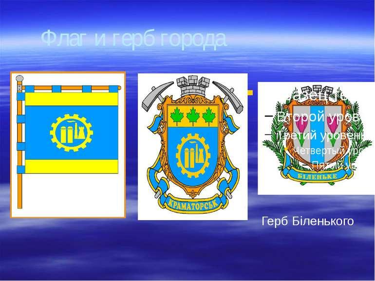 Флаг и герб города Герб Біленького