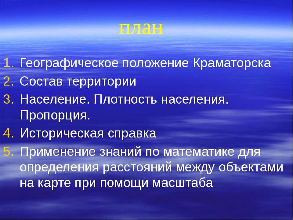 план Географическое положение Краматорска Состав территории Население. Плотно...