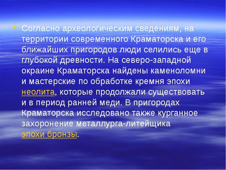 Согласно археологическим сведениям, на территории современного Краматорска и ...