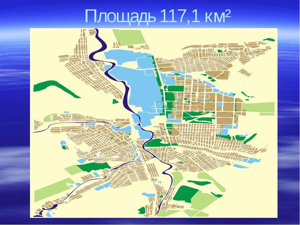 Площадь 117,1 км²