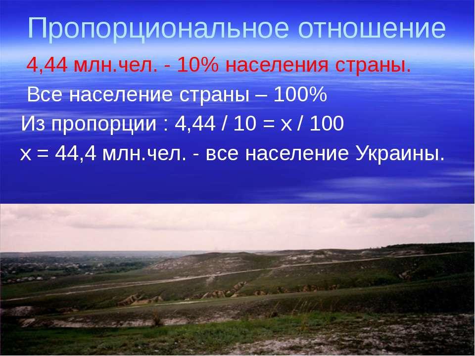 Пропорциональное отношение 4,44 млн.чел. - 10% населения страны. Все населени...