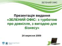24 вересня 2009 Презентація видання «ЗЕЛЕНИЙ ОФІС: з турботою про довкілля, з...
