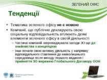 Тенденції Тематика зеленого офісу не є новою Компанії, що публічно декларують...