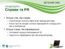 ТЕНДЕНЦІЯ 5: Справи та PR Більше слів, ніж справи Ставлення до зеленого офісу...