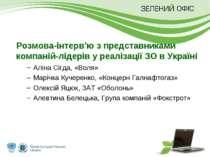 Розмова-інтерв'ю з представниками компаній-лідерів у реалізації ЗО в Україні ...