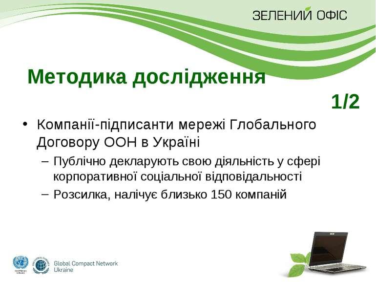 Методика дослідження 1/2 Компанії-підписанти мережі Глобального Договору ООН ...