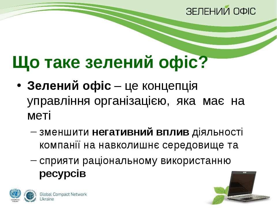 Що таке зелений офіс? Зелений офіс – це концепція управління організацією, як...