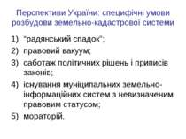 Перспективи України: специфічні умови розбудови земельно-кадастрової системи ...