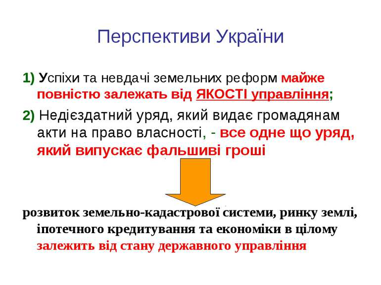 Перспективи України 1) Успіхи та невдачі земельних реформ майже повністю зале...