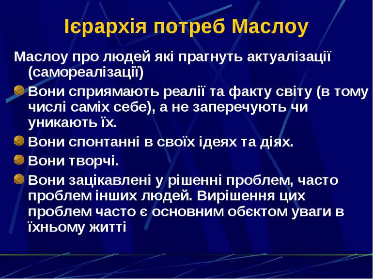 Ієрархія потреб Маслоу Маслоу про людей які прагнуть актуалізації (самореаліз...