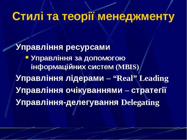 Стилі та теорії менеджменту Управління ресурсами Управління за допомогою інфо...