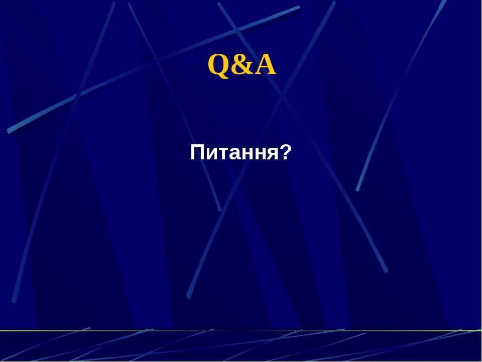 Q&A Питання?