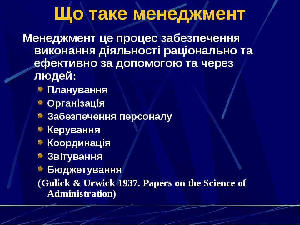 Що таке менеджмент Менеджмент це процес забезпечення виконання діяльності рац...