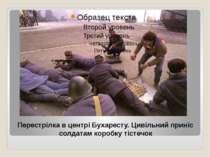 Перестрілка в центрі Бухаресту. Цивільний приніс солдатам коробку тістечок