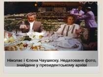 Ніколає і Єлєна Чаушеску. Недатоване фото, знайдене у президентському архіві