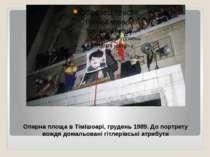 Оперна площа в Тімішоарі, грудень 1989. До портрету вождя домальовані гітлері...