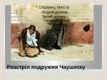 Розстріл подружжя Чаушеску