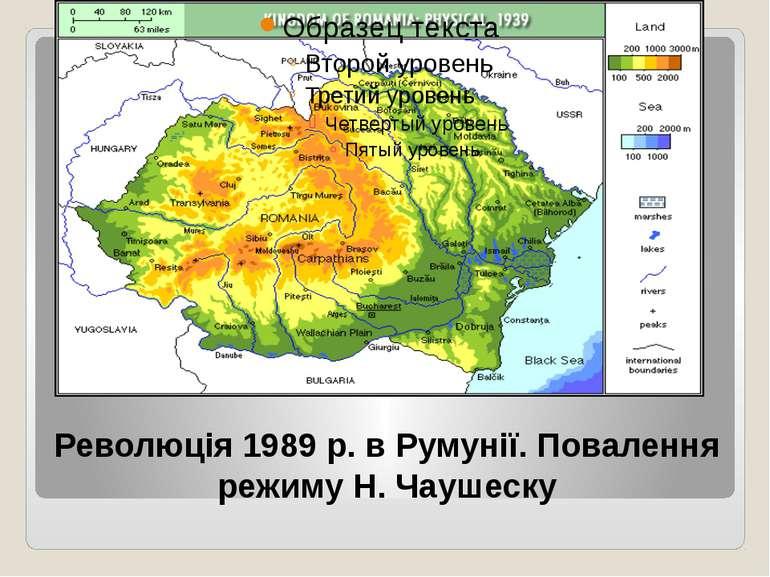 Революція 1989 р. в Румунії. Повалення режиму Н. Чаушеску