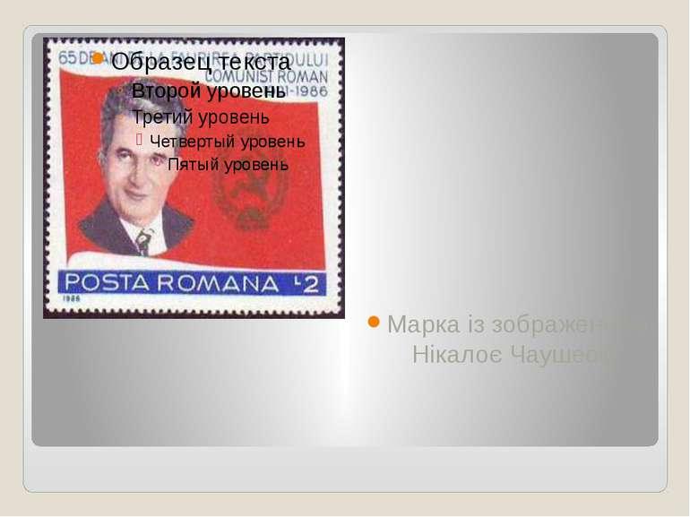 Марка із зображенням Нікалоє Чаушеску
